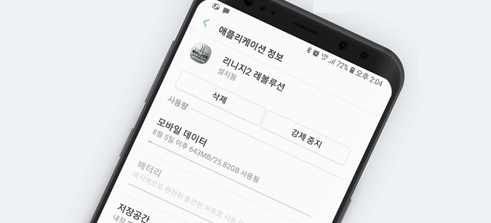 안드로이드 스마트폰/태블릿 애플리케이션 삭제 확면