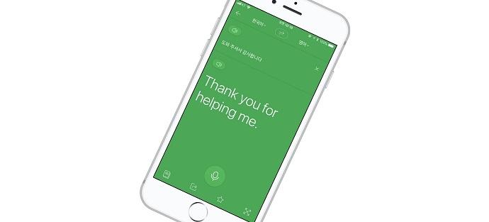 네이버 파파고 번역기 스마트폰 화면