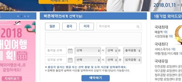 와이파이 도시락 예약하는 화면 (국가, 출국일, 입국일 선택하는 화면이 보임)