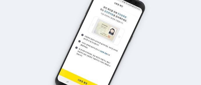 인터넷 전문은행 계좌 개설 화면 - 신분증 확인
