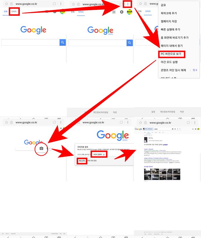 구글 이미지 검색 화면