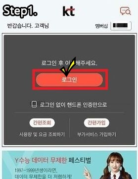 KT 고객센터 애플리케이션 화면(Step1  로그인하기)