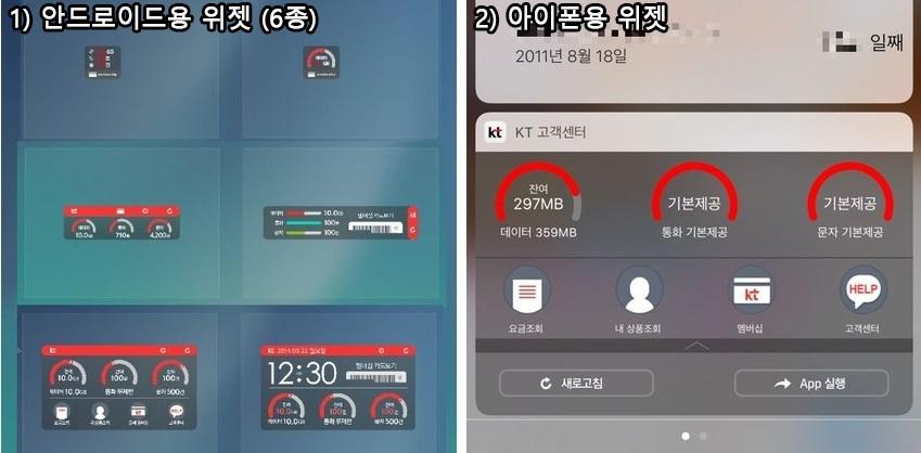KT 고객센터 애플리케이션 위젯(안드로이드용과 아이폰용 위젯)