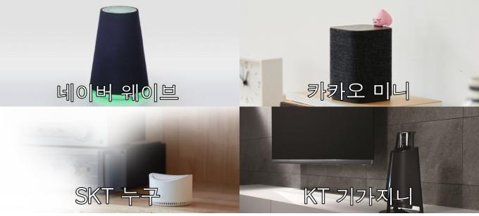 네이버 웨이브, 카카오 미니, SKT 누구, KT 기가지니 스피커 사진
