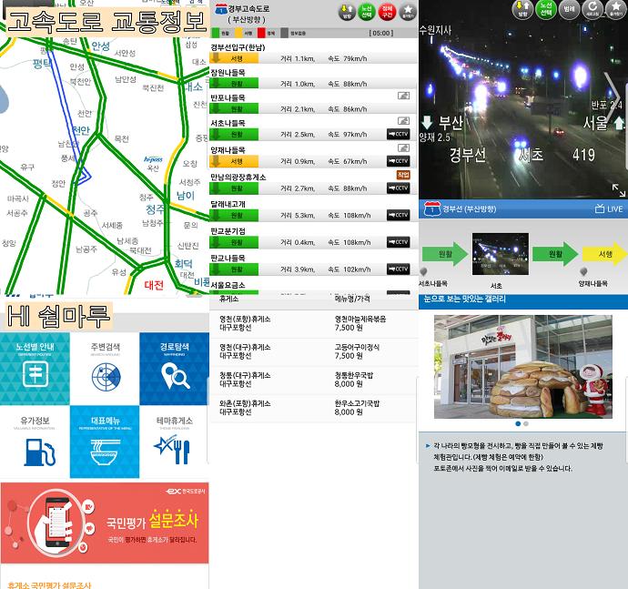 고속도로 교통정보&HI 쉼마루 화면