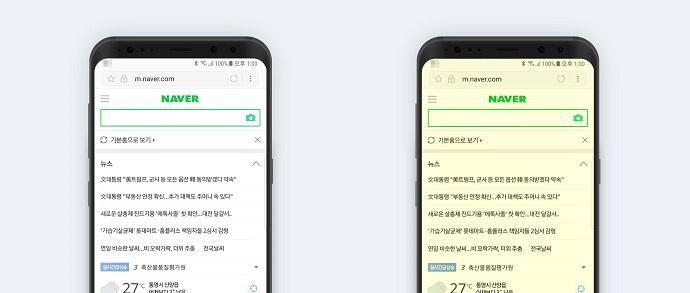 블루라이트 차단 설정 전/후 화면 사진