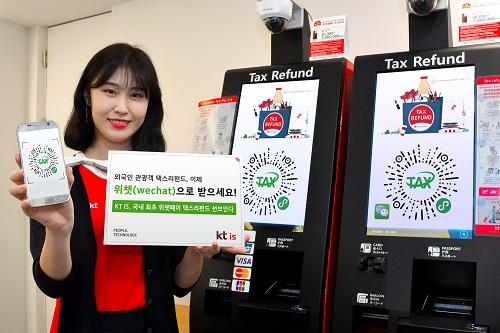 KT그룹의 고객서비스 전문기업 KT IS는 국내에서 유일하게 위챗을 통한 내국세 환급 서비스를 제공한다고 11일 밝혔다.