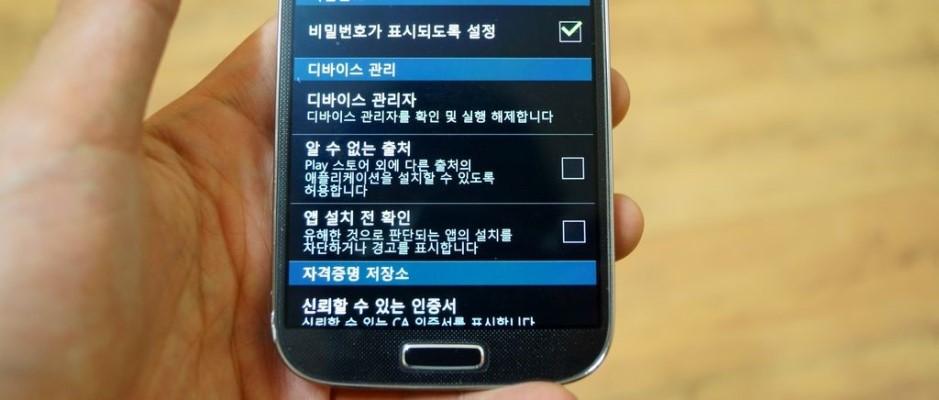 출저가 분명하지 않은 앱은 설치하지마세요!