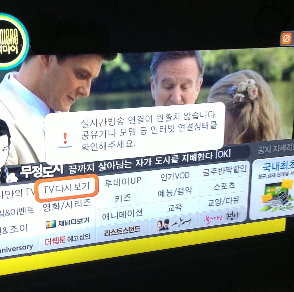 최근 사용자들은 TV를 필수품으로 인식하고 있고 거실에서 가장 주목받는 위치를 차지하고 있다. 최근에는 스마트폰을 시작으로 다양한 기기들이 온라인과 연동(Connected)되기 시작했는데 TV는 '스마트 TV'라는 이름으로 이러한 흐름의 선두에 서 있다.