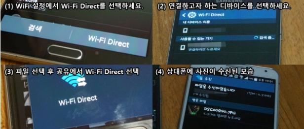 Wi-Fi Direct는 와이파이 설정에서 Wi-Fi Direct를 선택한 후 연결하고자 하는 기기를 선택하여 기기간 연결을 진행합니다. 이후, 갤러리/탐색기등에서 발신할 파일을 선택한 후 공유 탭에서 Wi-Fi Direct를 선택하면 상대방의 기기에 파일이 수신됩니다.