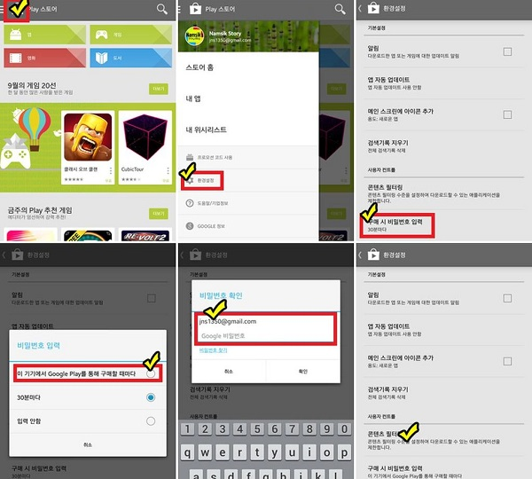 플레이스토어 메뉴 > 환경설정 선택 > 구매시 비밀번호 입력 선택 > 구매할 때마다 입력 선택 > 비밀번호 설정