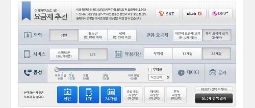 스마트초이스 요금제 추천 서비스 이용 화면 캡쳐