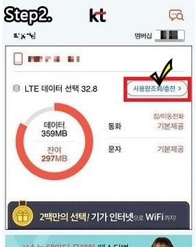 KT 고객센터 애플리케이션 화면 (Step2 현재 이용하는 요금제에 대한 잔여량 제공화면)