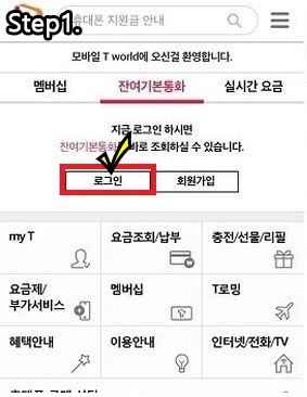 SKT 고객센터 애플리케이션 화면 (Step1 로그인하기)