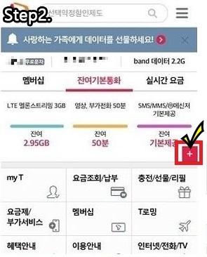 SKT 고객센터 애플리케이션 화면(Step2 잔여기본통화 메뉴선택화면)