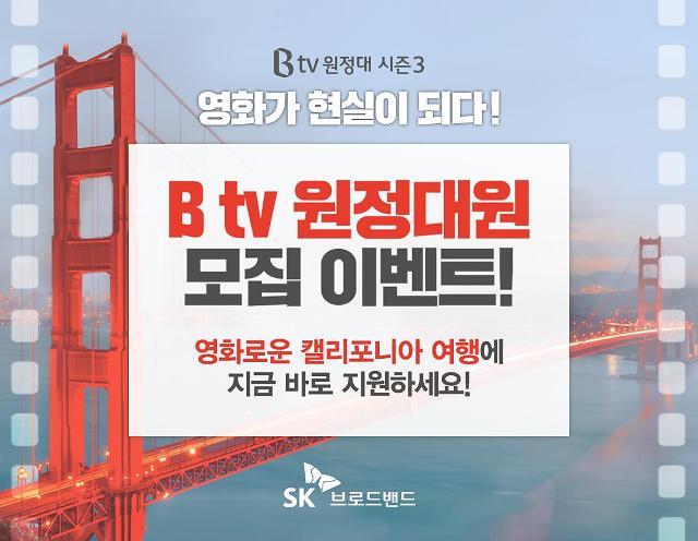 SK브로드밴드는 미국 캘리포니아 배경 영화 속 자취를 따라 로맨틱한 여주인공이 되어보는 'B tv 원정대'를 공개 모집한다고 18일 밝혔다.