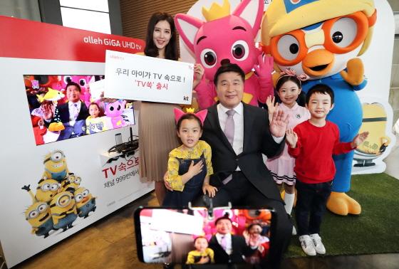 KT는 18일 서울 광화문 KT스퀘어에서 기자간담회를 열고, 올레 tv를 통해 하이퍼 VR 기술과 어린이 콘텐츠를 결합한 'TV쏙' 서비스를 선보인다고 밝혔다.