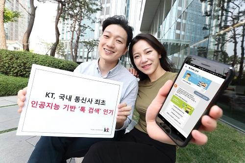 KT는 고객센터 앱에서 지난해 10월 국내 통신사 최초로 선보인 인공지능(AI) 기반의 '톡(Talk) 검색' 기능이 사용자수가 2배 이상 증가하며 월 70만 명을 돌파했다고 23일 밝혔다..