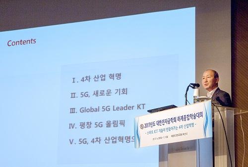 KT는 '스마트 ICT 기술이 만들어 가는 4차산업혁명'이라는 주제로 6월 29일부터 7월 1일까지 부산시 해운 그랜드호텔에서 열리는 '2017년도 대한전자공학회 하계종합학술대회'에 참여했다고 30일 밝혔다.
