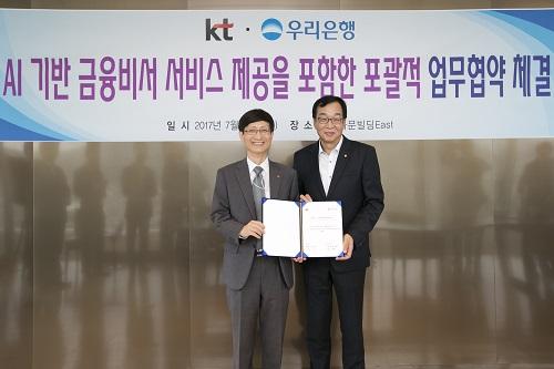 KT와 우리은행은 17일 서울 종로구 KT 광화문 East 사옥에서 각 사의 전문영역인 ICT와 금융서비스를 기반으로 고객 편의성을 높이기 위한 'AI 기반 금융비서 서비스 제공을 포함한 포괄적 업무협약'을 체결한다고 밝혔다.