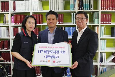 LG유플러스는 사회복지법인 '하트하트재단'과 함께 청주맹학교에 독서확대기, 인쇄물 음성출력기, 점자프린터 등 보조공학기기를 8일(금) 기증했다고 밝혔다.