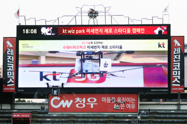 KT는 20일 서울 광화문 KT스퀘어에서 기자간담회를 열고, ICT 인프라 개방과 사물인터넷(IoT), 빅데이터를 활용해 국민들이 미세먼지의 위협으로부터 벗어나도록 지원하는 '에어 맵 코리아' 프로젝트를 시작한다고 밝혔다.