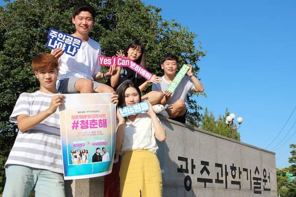 KT가 오는 28일 광주과학기술원 기계공학동 잔디광장에서 4차 산업혁명을 주제로 '청춘氣UP 토크콘서트 #청춘해'를 열고 5일 티켓 판매를 시작한다고 밝혔다.