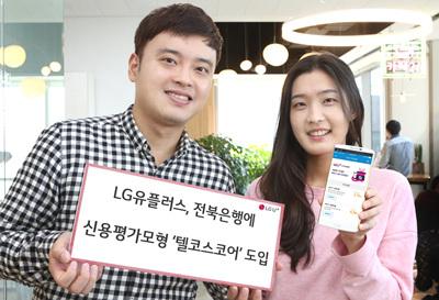 LG유플러스는 26일 제 1금융기관 최초로 전북은행에 통신 빅데이터를 활용한 신용평가모형 '텔코스코어'를 도입한다고 25일 밝혔다.