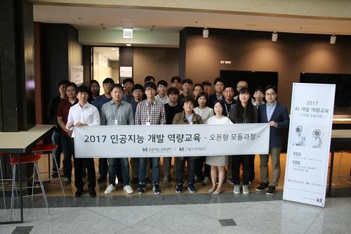 KT는 국내 4차 산업혁명관련 인적자원 기반을 마련하기 위해 'AI 교육센터'를 개소하고 KT관계자를 넘어 일반인에게도 AI 알고리즘 개발 실무교육을 시행한다고 11일 밝혔다.