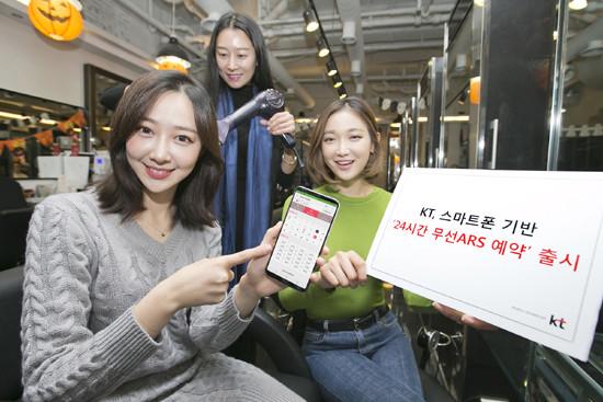KT는 고객이 스마트폰을 통해 24시간 간편하게 예약할 수 있는 '24시간 무선ARS 예약' 부가서비스를 출시했다고 30일 밝혔다.