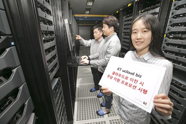 KT가 기업 고객이 IT 인프라를 'KT 유클라우드 비즈'로 쉽게 이전 할 수 있도록 'IT 인프라 이전 무상 지원 프로모션'을 시행한다고 밝혔다.