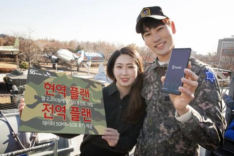 SK텔레콤이 국내 40만명의 군 병사 고객을 대상으로 통신비와 멤버십 관련 혜택을 늘린다.