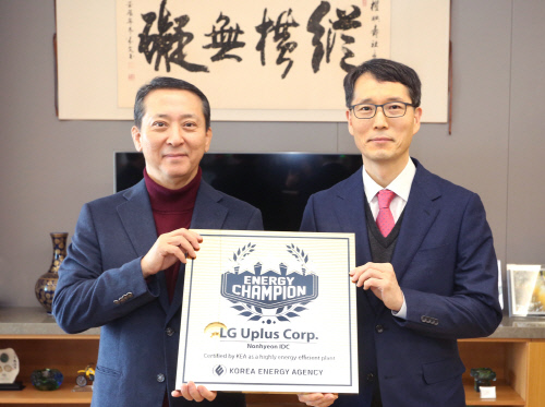 LG유플러스는 한국에너지공단에서 인증하는 '에너지 챔피언'에 이통사 최초로 선정됐다고 11일 밝혔다.
