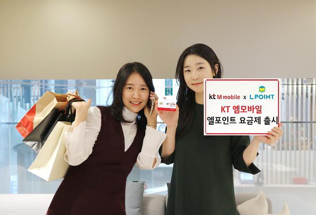 KT 엠모바일은 롯데멤버스와의 제휴를 통해 매월 엘포인트를 적립해주는 'L.POINT 요금제'를 출시했다고 11일(목) 밝혔다.
