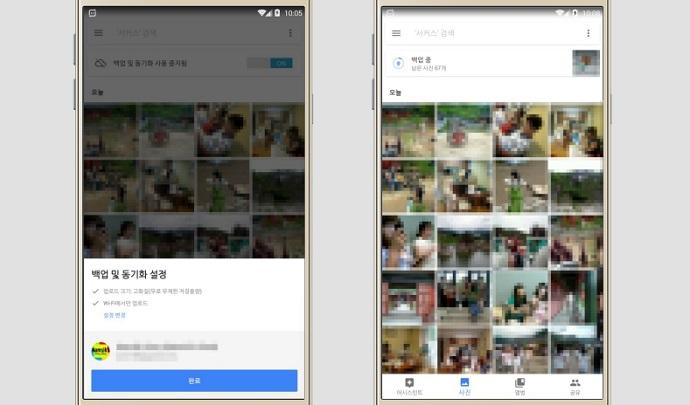 구글 포토 애플리케이션을 실행하고 백업 및 동기화 설정을 선택하여 백업 중인 스마트폰 화면