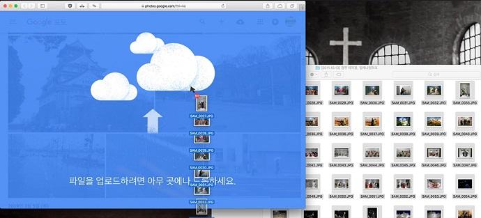 Windows 탐색기에서 구글 포토에 업로드할 사진과 비디오를 선택한 후 구글 포토 웹사이트에 드롭하여 업로드 진행하는 화면