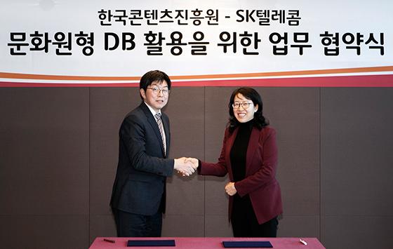 SK텔레콤은 인공지능(AI) 서비스 '누구(NUGU) 백과사전'에 한국콘텐츠진흥원이 보유한 '문화원형 데이터베이스(이하 문화원형DB)'를 5월 중 탑재한다.