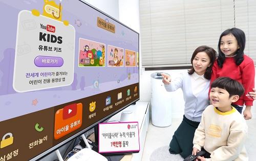 LG유플러스는 지난해 6월 출시한 IPTV(U+tv) 유아서비스 플랫폼 '아이들나라'가 1년여만에 누적 이용자수 1백만명을 돌파(4월 30일 기준)했다고 밝혔다.