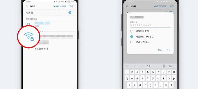 공공 와아파이 중 자물쇠 아이콘 표시가 되어 있는 와이파이는 보안 와이파이이며, 접속하기 위하여 비밀번호 입력하는 화면 이미지