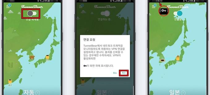 TunnelBear VPN 서비스를 예로 들면 [연결]버튼을 누른 후 나타나는 연결 요청 창에서 [확인]버튼을 눌러주면 VPN(가상 사설 네트워크) 연결되는 단계별 이미지