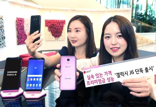 LG유플러스는 오는 6일 전국 영업 매장과 공식 온라인몰 'U+Shop'에서 실속 있는 가격에 프리미엄급 기능을 탑재한 스마트폰 '갤럭시 J6'를 단독 출시한다고 밝혔다.