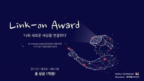 KT가 VR 콘텐츠 개발·퍼블리싱 전문기업 ㈜바른손 및 한국가상증강현실산업협회와 함께 6일부터 VR 콘텐츠 개발자 및 스타트업의 시장 진출을 지원하기 위한 콘텐츠 공모전 'Link-on Award'를 개최한다.