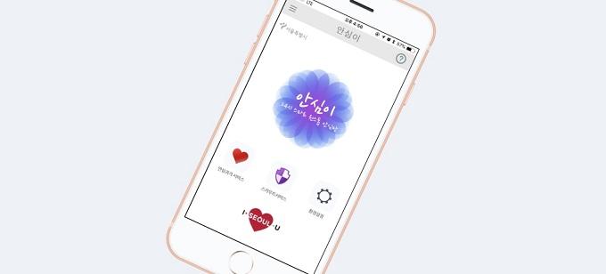 서울 안심이 스마트폰 화면