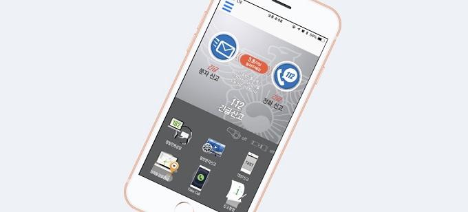112 긴급신고 스마트폰 화면