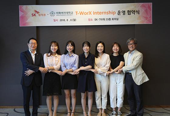 SK텔레콤은 이화여자대학교와 함께 직무 전문성을 보유한 인재를 육성하기 위해 2ㆍ3학년 학부생을 대상으로 실무형 인턴십 프로그램인 'T-WorX' 운영 협약을 체결했다고 밝혔다.