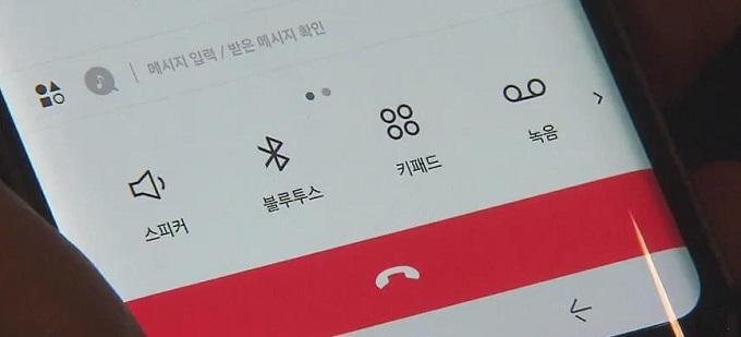 스마트폰 음성통화시 화면 (스피커, 블루투스, 키패드, 녹음 메뉴와 전화끊기 버튼이 보이는 그림)