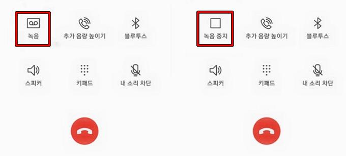수동 통화녹음하는 스마트폰 화면 (스마트폰의 녹음 버튼을 클릭하고, 녹음 중지 버튼을 선택하여 종료)