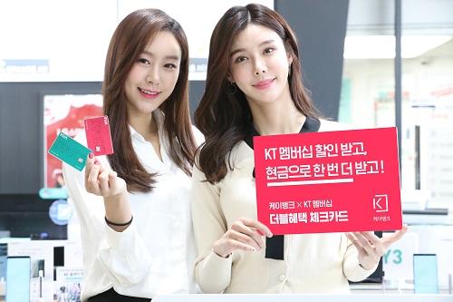 KT는 케이뱅크와 제휴를 맺고 KT멤버십 가입 고객을 위한 '케이뱅크 × KT멤버십 더블혜택 체크카드'를 출시했다고 2일 밝혔다.