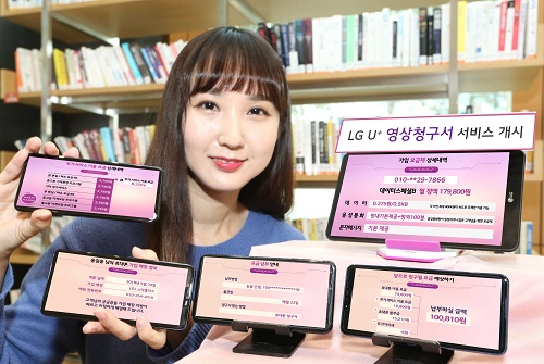 LG유플러스는 이달부터 국내 최초로 고객의 통신요금을 영상과 음성으로 설명해주는 영상 청구서를 제공한다고 15일 밝혔다.