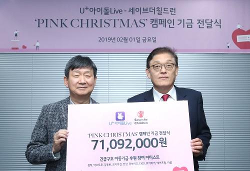LG유플러스는 지난 12월 진행한 '핑크 크리스마스' 캠페인을 통해 적립한 기부금을 국제 구호개발 NGO 세이브더칠드런에 전달했다고 1일 밝혔다.